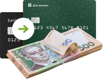 Перевод зарплаты с карт других банков на Карту для выплат регулярным платежом
