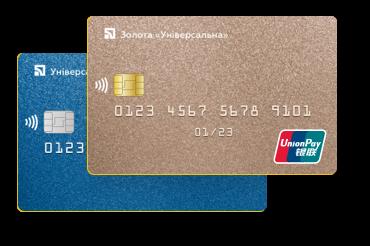 ПриватБанк первым в Украине начал выпуск карт платежной системы UnionPay