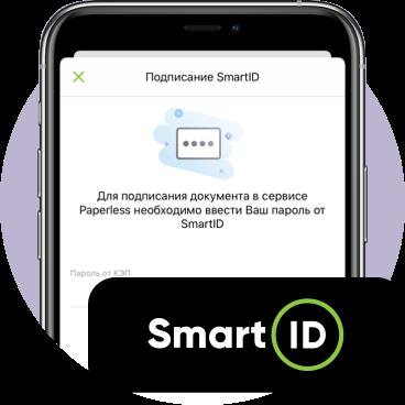 SmartID:  Квалифицированная электронная подпись