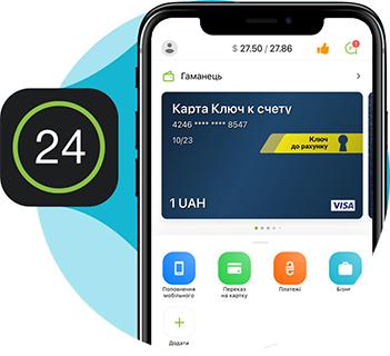 Єдиний мобільний додаток для фізичних осіб і підприємців