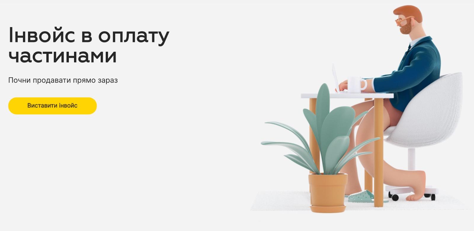 ПриватБанк запустив нову можливість в сервісі Інвойс в Оплату частями. Відтепер виставляти рахунок можна одразу у Приват24