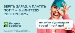 Банери сервісу «Миттєва розстрочка»