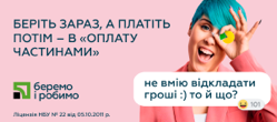 Банери сервісу «Оплата частинами»