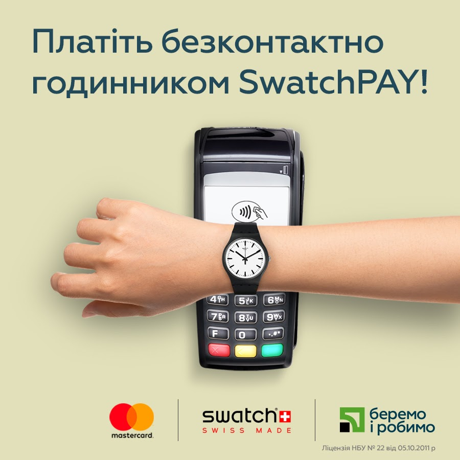 Клієнти ПриватБанку зможуть безконтактно оплачувати покупки годинником SwatchPAY!