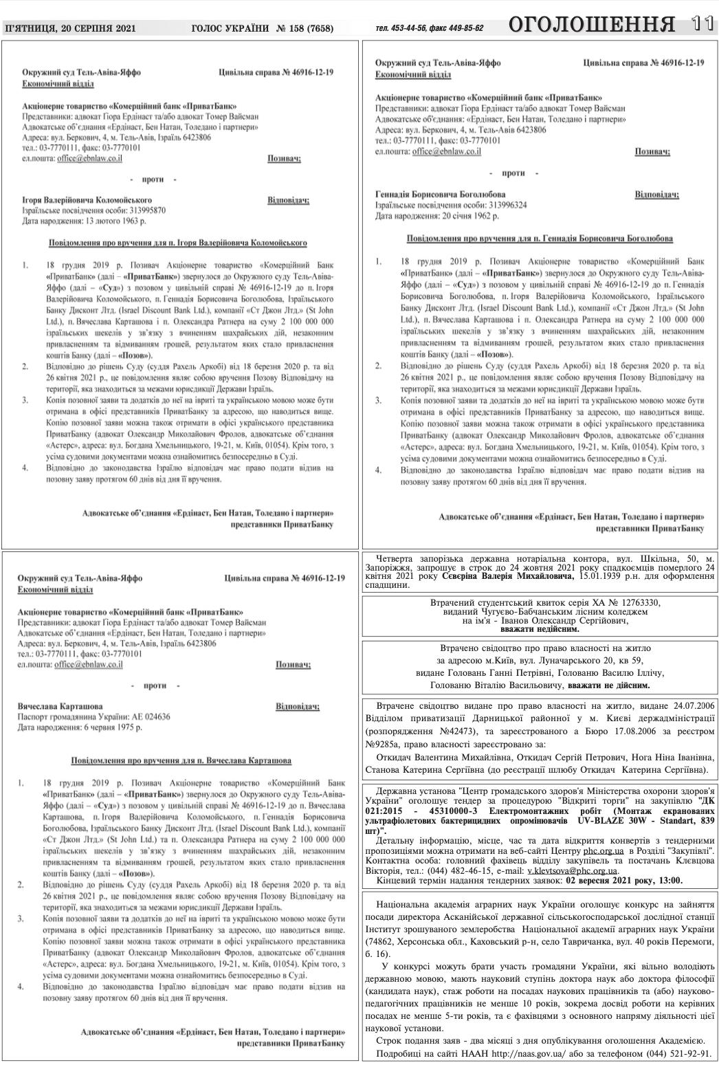 PrivatBank completes service of Israel claim on Igor Kolomoisky, Gennadiy Bogolyubov and Vyacheslav Kartashov by publication and courier delivery in Ukraine